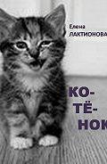 Елена Лактионова -Котенок