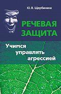 Юлия Щербинина -Речевая защита. Учимся управлять агрессией