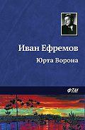 Иван Ефремов -Юрта Ворона