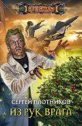 Сергей Плотников -Из рук врага