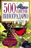 Юрий Бойчук -500 советов виноградарю