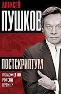 Алексей Пушков -Постскриптум. Поможет ли России Путин?