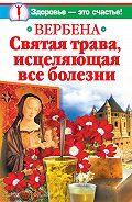 Ирина Белова -Вербена – святая трава, исцеляющая все болезни