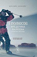 Тьерри Мейер -8 полюсов Фредерика Паулсена. Путешествие в мир холода