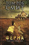 Том Смит - Ферма