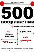Евгений Францев -500возражений