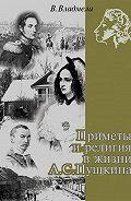 Владимир Владмели -Приметы и религия в жизни А. С. Пушкина
