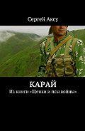 Сергей Аксу - Карай. Изкниги «Щенки ипсы войны»