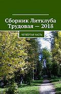 Владимир Броудо -Сборник Литклуба Трудовая – 2018. Четвёртая часть
