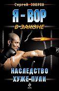 Сергей Зверев - Наследство хуже пули