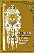 Татьяна Терещенко - Симфония по творениям святителя Димитрия Ростовского