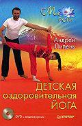 Андрей Липень -Детская оздоровительная йога