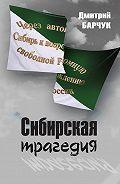 Дмитрий Барчук -Сибирская трагедия