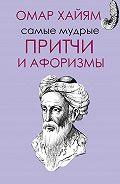 Омар Хайям -Самые мудрые притчи и афоризмы Омара Хайяма
