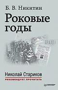 Борис Никитин - Роковые годы