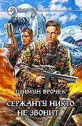 Шимун Врочек -Эльфы на танках