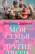 Джеральд Даррелл -Моя семья и другие звери