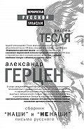 Александр Герцен -«Наши» и «не наши». Письма русского (сборник)