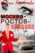 Ирина Горбачева -Москва-Ростов-Варшава