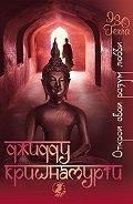 Джидду Кришнамурти -Открой свой разум любви