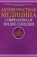 Инга Фефилова - Антивозрастная медицина. Современная энциклопедия