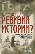 Миле Белаяц -Кому нужна ревизия истории? Старые и новые споры о причинах Первой мировой войны