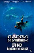 Ларри Нивен -Хроники Известного космоса (сборник)