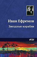 Иван Ефремов -Звездные корабли