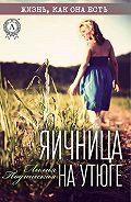 Лилия Подгайская - Яичница на утюге