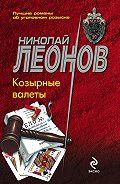 Николай Леонов -Козырные валеты