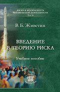 Владимир Живетин - Введение в теорию риска (динамических систем)