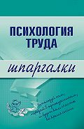 Н. В. Прусова - Психология труда