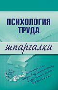 Г. Х. Боронова, Н. В. Прусова - Психология труда