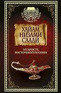 Омар Хайям -Мудрость восточной поэзии (сборник)