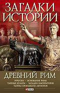 Андрей Сергеевич Потрашков -Древний Рим