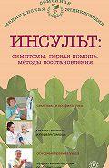 В. Амосов - Инсульт: симптомы, первая помощь, методы восстановления