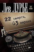 Лев Лурье -22 смерти, 63 версии