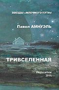 Павел Амнуэль -Тривселенная
