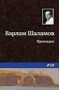 Варлам Шаламов -Припадок