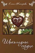 Елена Нестерова -Шоколадное сердце (сборник)