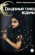 Елена Кармальская -Свадебный танец ведьмы