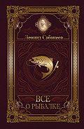 Леонид Сабанеев - Все о рыбалке (сборник)