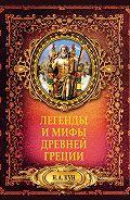 Николай Кун -Легенды и мифы Древней Греции