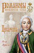 Петр Краснов -Цесаревна