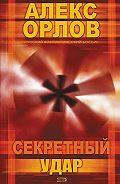 Алекс Орлов -Секретный удар