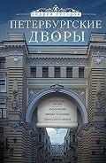 Андрей Гусаров -Петербургские дворы. Необычные дворы, курдонеры, дворы-колодцы, проходные дворы