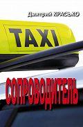Дмитрий Красько -Сопроводитель