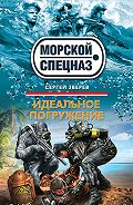 Сергей Зверев -Идеальное погружение