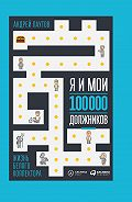 Андрей Паутов -Я и мои 100 000 должников. Жизнь белого коллектора