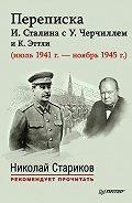 Е. Власова -Переписка И. Сталина с У. Черчиллем и К. Эттли (июль 1941 г.– ноябрь 1945 г.)